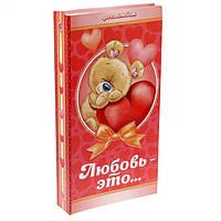 """Фотоальбом """"Любовь – это…"""" на 300 фото, фото 1"""