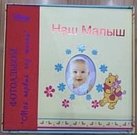 Фотоальбом Наш Малыш на 10 магнитных страниц, фото 1