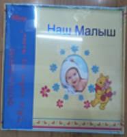 Фотоальбом Наш Малыш на 10 магнитных страниц (синий)
