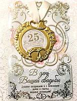"""Медаль на открытке """"Серебряная свадьба 25 лет"""""""