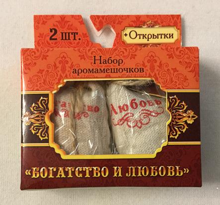 """Набор мешочков аромасаше """"Богатство и любовь"""""""