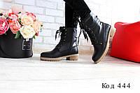 """Женские ботинки """"Амстердам"""" Демисезон."""
