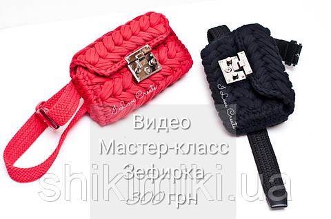 Мастер класс Сумка-Зефирка