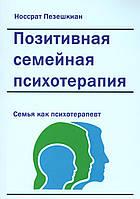 Пезешкиан Н. Позитивная семейная психотерапия: семья как терапевт.