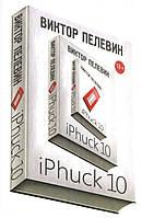 Пелевин В.О. iPhuck 10.