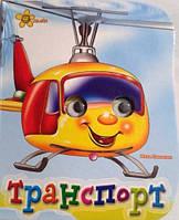 """Дитячі книжки """"Транспорт"""""""