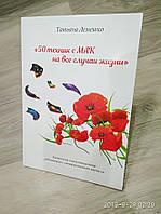 """Книга """"50 техник с МАК на все случаи жизни"""""""
