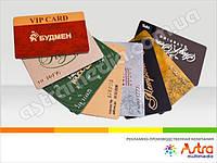 Пластиковые карты, бесплатная цветопроба, фото 1
