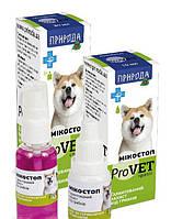Спрей для лечения трихофитии, микроспории, дерматите, поражениях дрожжевыми грибами для собак и кошек Микостоп ProVет 30мл