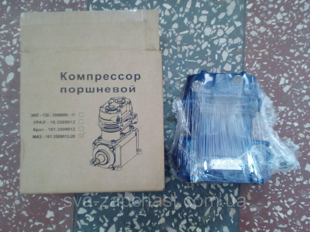 Компрессор МАЗ КрАЗ УрАЛ 161-3509012-20
