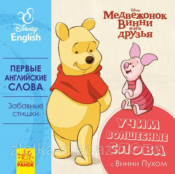 Первые слова на английском. Учим волшебные слова с Винни Пухом. Disney