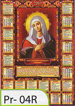 """Календарь А2 (плакат) 620х430 мм Pr-04 (Образ Пресвятой Богородицы """"Умиление"""")"""