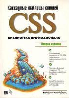 CSS: каскадные таблицы стилей. Библиотека профессионала