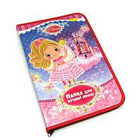 Папка для уроков труда для девочки Princess
