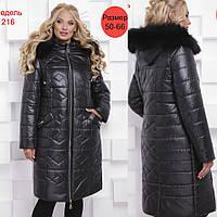 Женское зимнее пальто из водоотталкивающей плащевой ткани Раз.  50-52-54-56-58-60-62-64-66
