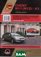 Книга Chery M11, M12, A3 с 2008 бензин. Каталог деталей. Руководство по ремонту и эксплуатации автомобиля