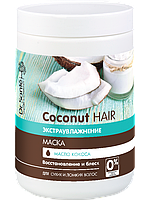 Маска Dr. Sante 1000мл Coconut Hair (4823015938290)