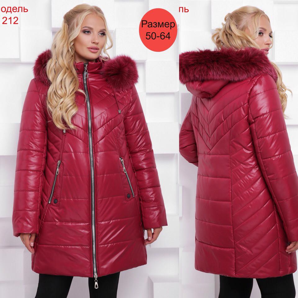 5e6ec161fa4 Удлиненная женская зимняя куртка из водоотталкивающей плащевой ткани Раз. 50 -52-54-