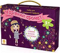 Волшебный Аромат, набор для изготовления духов, Зирка (9786176340539)