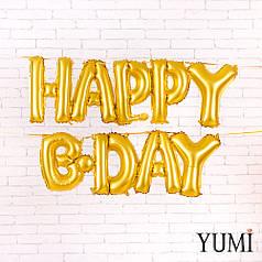 Гирлянда Happy В*DAY золотые буквы