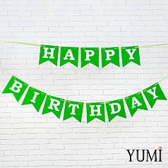 Гирлянда флажки Happy Birthday ЗЕЛЕНАЯ