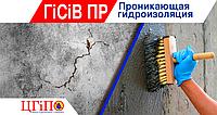 Проникающая гидроизоляция - ГіСіВ ПР