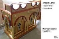 Изготовление церковной мебели под заказ