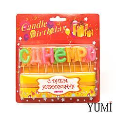 """Свічки літери для торта """"С днем рождения"""" з блискітками"""