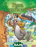 Лазарева Юлия Александровна Книга джунглей. Детский графический роман