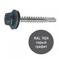 Саморез кровельный Ral 7024 4,8Х35 графит (для дерева) (250 шт/уп)