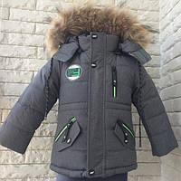 Копия Зимняя детская куртка на мальчика, теплая, модная, на меху 2,3,4,5,6 лет. Серая. Турция. НЕ дорого