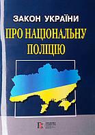Закон України  ПРО НАЦІОНАЛЬНУ ПОЛІЦІЮ  станом на 24 лютого 2020 року
