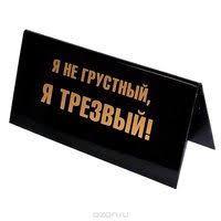 Табличка информационная