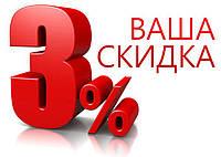Ваша Скидка 3%. Использовать Сейчас