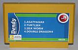 4 в 1 Asatyanax, Turtlse4, Silk Worm, Double Dragon4, фото 2