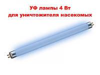 Лампа для ловушек 4вт