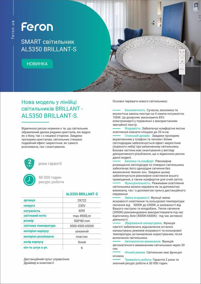 фото, опис, характеристики, Світлодіодний світильник Feron AL5350 BRILLANT-S 60W