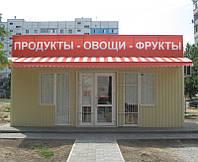 Ларьки. Изготовление, монтаж. Доставка по всей Украине.