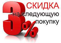 Скидка 3% на следующую покупку