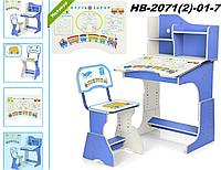 ПАРТА HB-2071(2)-01-7