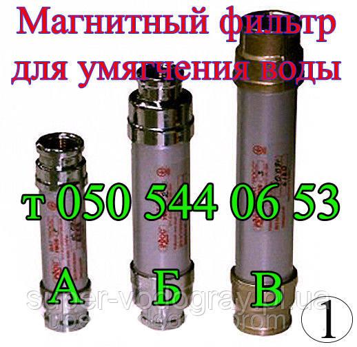 Магнитный фильтр для умягчения воды и защиты от накипи газовых колонках, электрокотлах, стиральных машинах