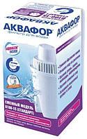 Картридж для фильтра-кувшина Аквафор В-100-15