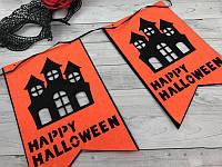 "Гирлянда фетровая ""Happy Halloween"" длина 6м, декор на Хэллоуин"