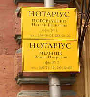 "Табличка фасадная ""Нотариус"""