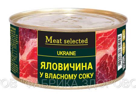 Яловичина у власному соку Meat Selected 325 г від ВИРОБНИКА