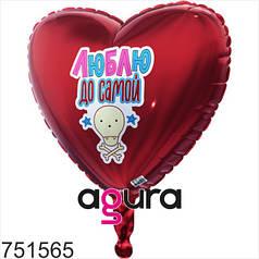 """Фол шар Аgura 18"""" Сердце Люблю до... (Агура)"""
