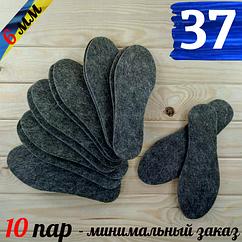 Стельки войлочные зимние  37 размер Украина толщина 6мм серые СТЕЛ-290002
