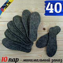 Стельки войлочные зимние  40 размер Украина толщина 6мм серые СТЕЛ-290005