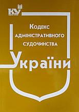 КОДЕКС АДМІНІСТРАТИВНОГО СУДОЧИНСТВА УКРАЇНИ   станом на 13 лютого  2020 року