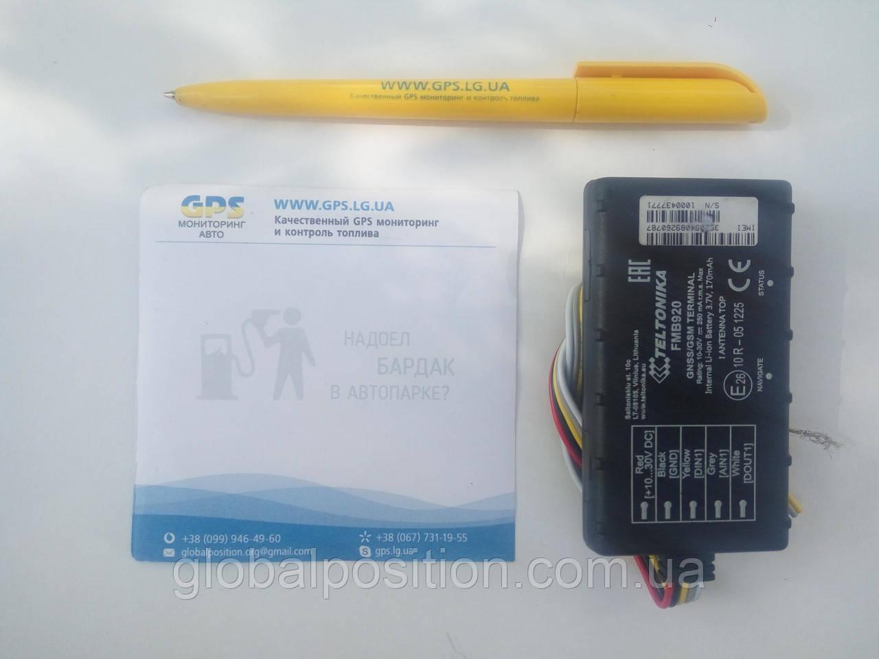 Автомобільний трекер GPS/Глонасс Teltonika FMB920